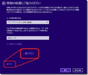 Microsoft アカウントをセットアップする際の「情報の保護にご協力ください」