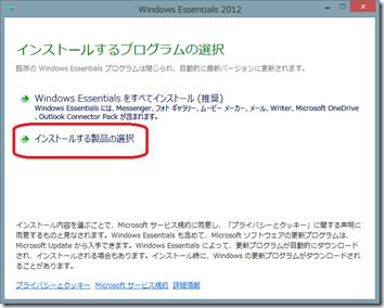 Windows Essentialsのインストール画面