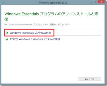 Windows Essentialsのアンインストール画面