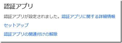 認証アプリ