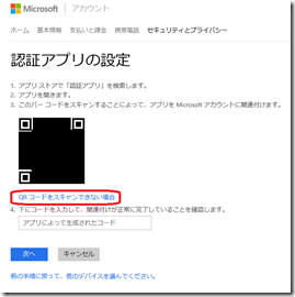 認証アプリのQRコード