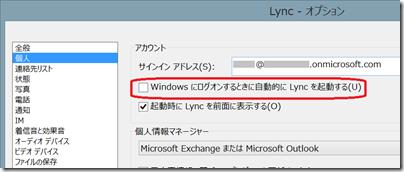 「Windows にログオンするときに自動的に Lync を起動する」のチェックを外す