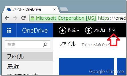 Google Chrome でOneDrive.com にアクセス