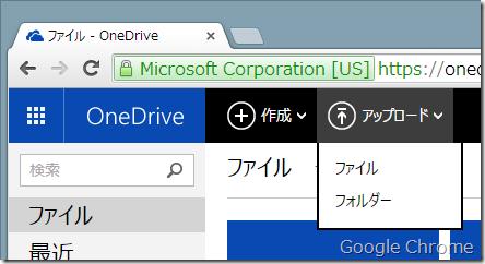 Google Chrome だと「アップロード」でメニューが開く