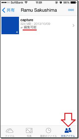 下部の「共有アイテム」をタップして共有してくれたユーザーを選択