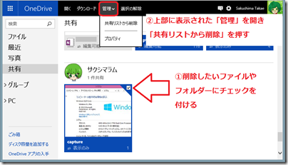 OneDrive.com の「共有」