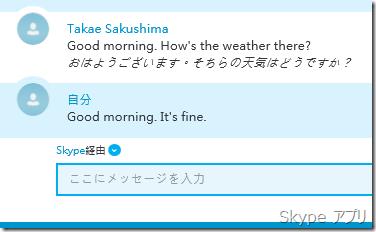 現行の Skype アプリ