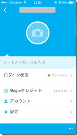 Skype アプリでの自分自身の状態