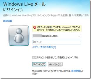 Windows Live メールにサインインしようとしたら「パスワードが間違っています。」と表示された