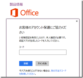 Outlook 2013 以外ならコード入力画面が開く