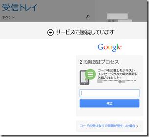 Windows 8.1「メール」アプリはGmailだと2段階認証に対応