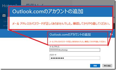 Windows 8.1「メール」アプリで「メール アドレスかパスワードが正しくありませんでした。確認してからやり直してください。」と表示された