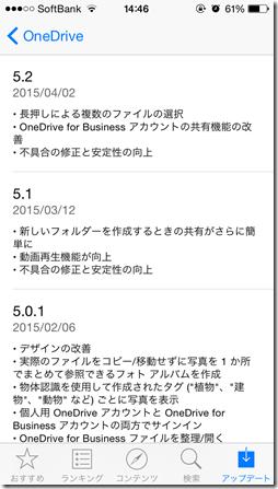 OneDrive の「アップデート履歴」