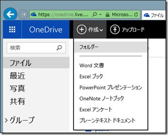 OneDrive.comの上部「作成」を押したところ