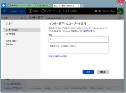 「ユーザーを招待」画面