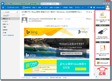 Outlook.com のページ