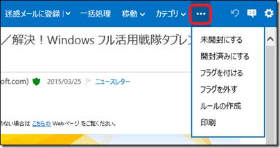Outlook.comのコマンドバー「別のコマンド」内