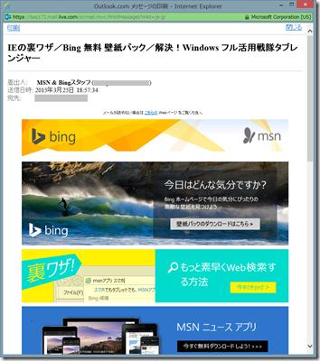 「メッセージの印刷」画面