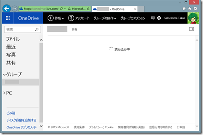 OneDrive.comのグループ内が「読み込み中」のまま開かない
