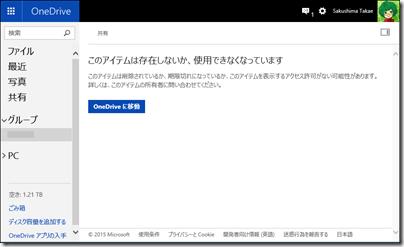"""""""OneDrive.com""""の「グループ」 このアイテムは存在しないか、使用できなくなっています"""