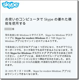 Skype からの「お使いのコンピュータで Skype の優れた機能を使用する」というタイトルのメール