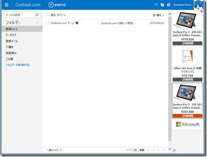 Outlook.com は変わらず