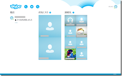 ストアアプリ版 Skype