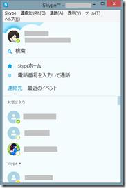 デスクトップ版 Skype 分割ウィンドウビュー
