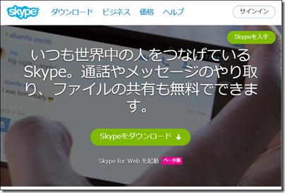 日本語版 Skype.com