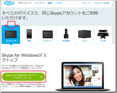 Skype ダウンロードページ