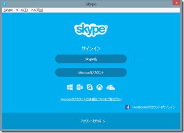 デスクトップ版 Skype のサインイン画面