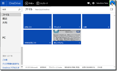 2015年6月上旬ごろの OneDrive.com