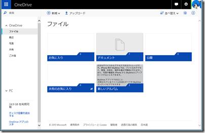 2015年6月中旬ごろの OneDrive.com