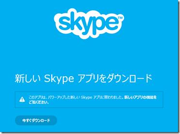 新しい Skype アプリをダウンロード