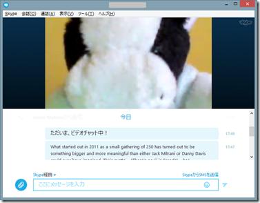 Skypeのウインドウ幅を狭くしてみた