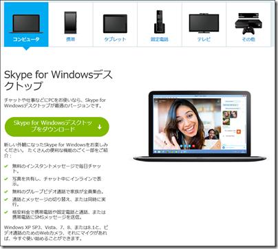 Windows用デスクトップ版 Skype のダウンロードページ