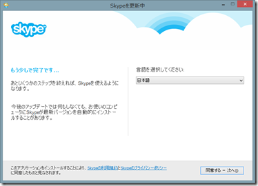 Skype for Windows デスクトップのインストール作業中