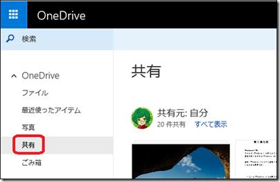 OneDrive.comで「共有」を選択