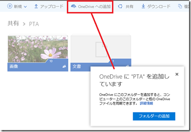 「OneDriveへの追加」の確認