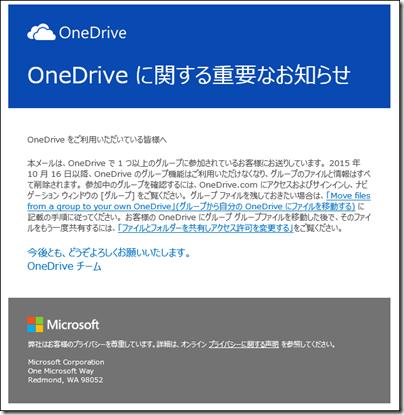 「OneDroive に関する重要なお知らせ」メール