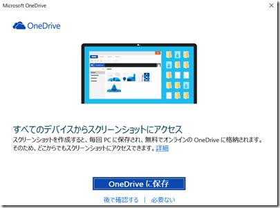 OneDrive すべてのデバイスからスクリーンショットにアクセス
