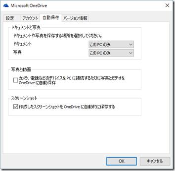 Microsoft OneDriveの「自動保存」タブ