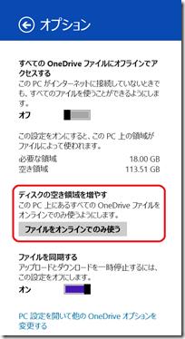 OneDrive アプリの「設定」-「オプション」