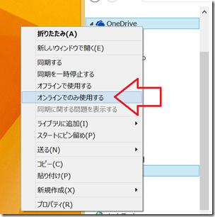 「OneDrive」を右クリック