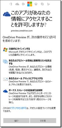 このアプリがあなたの情報にアクセスすることを許可しますか?