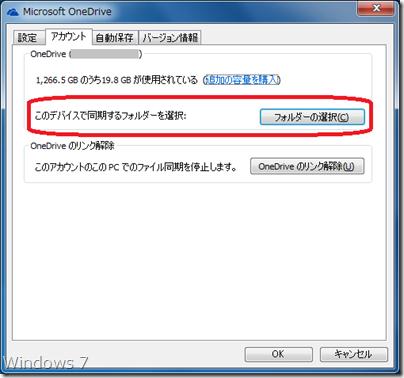 Windows 7の OneDrive アプリの設定