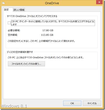 Windows 8.1の OneDriveの設定