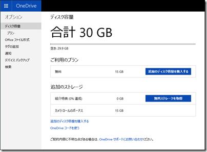 OneDrive.com の「ディスク容量」
