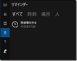 Cortana のリマインダーで17:30に通知するよう設定