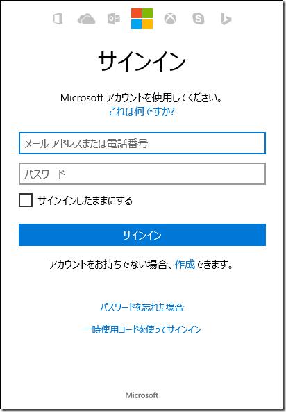 新しい Microsoft アカウント サインイン画面
